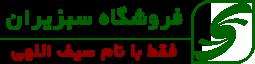 لوگوی سبزیران